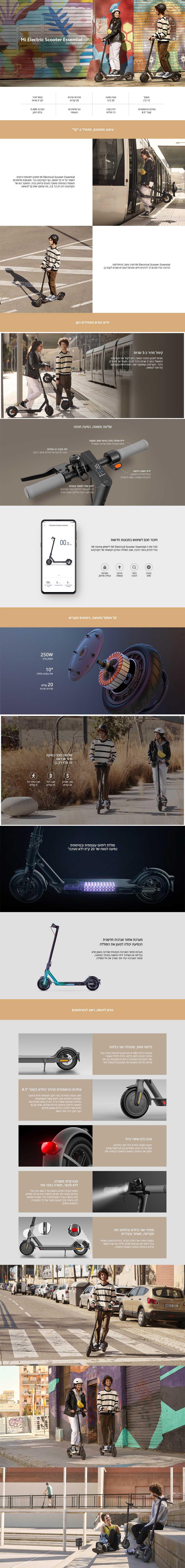 """קורקינט חשמלי Xiaomi Mi Electric Scooter Essential - צבע שחור שנה אחריות ע""""י היבואן הרשמי"""